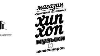 Магазин уличной одежды,хип-хоп музыки  и аксессуаров Кладезь