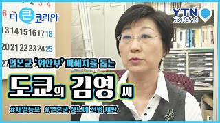 북한 '위안부' 피해 세계에 알리는 재일동포 김영 작가 / YTN KOREAN