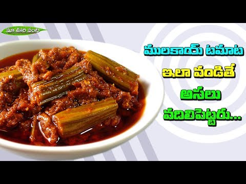 How To Make Mulakkada Tomato Curry In Telugu || Simple Way Drumstick Curry || Maa Voori Vanta
