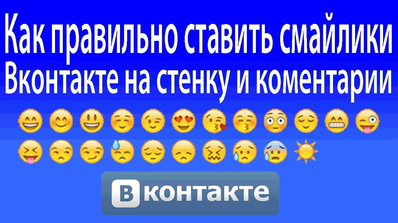 как писать правильно смайлики:: pictures11.ru/kak-pisat-pravilno-smajliki.html