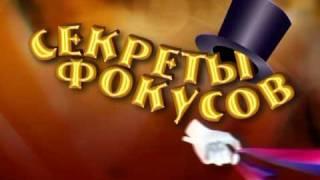Секреты фокусов от Валерия Бастракова