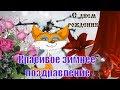 Красивое зимнее поздравление с днем рождения С днем рождения зимой видео открытка mp3