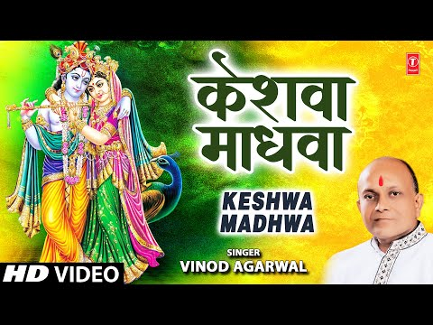 Keshava Madhava Hey Krishna Madhusudan Vinod Agarwal I Keshava Madhava Music Videos