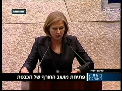 MK Tzipi Livni on OneStateIsrael חה