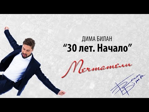 Дима Билан 30 лет. Начало - Мечтатели [HD]