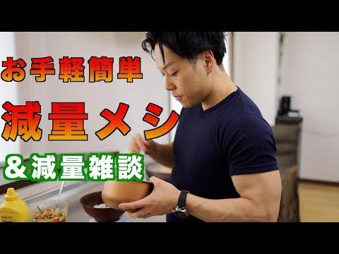 【ダイエット 食事動画】簡単減量メシ!減量時の食事をご紹介しながらのダイエット雑談。  – Längd: 14:40.