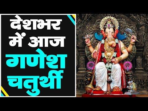 ganesh chaturthi#देशभर में आज मनाई जाएगी गणेश चतुर्थी, जानिए किस मुहूर्त