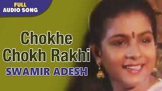 Chokhe Chokh Rakhi | Swamir Adesh | Kumar Sanur and Alka Yagnik | Bengali Romantic Songs