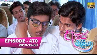 Ahas Maliga | Episode 470 | 2019-12-03