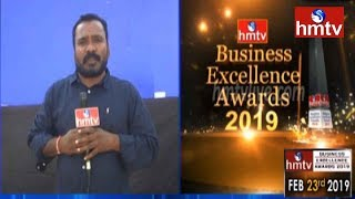 HMTV Business Excellence Awards 2019 To Begin Soon | Vijayawada  | hmtv