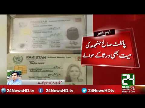 Plane crash, Junaid Jamshed wife Neha Junaid dead body was given to heirs
