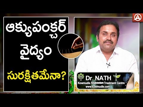 Is Acupuncture Treatment Safe To Human Body? | Dr Nath || Namaste Telugu