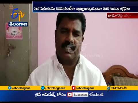 MLA Hanmanth Shinde Says Sorry to Rajaka;s | Over Comments on Womens | at Jukkal