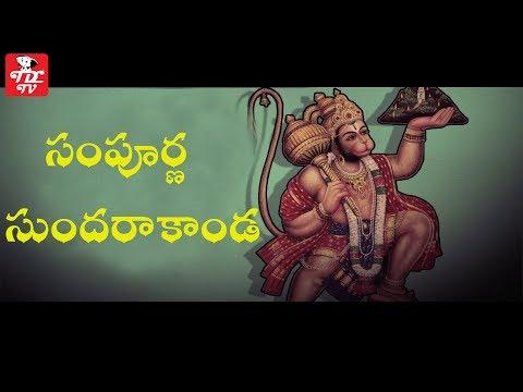 Sampurna Sundara Kanda | Sundarakanda Parayanam | MS Rama Rao| Parupalli Ranganath |MS Subba Lakshmi