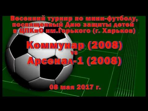 Арсенал-1 (2008) vs Коммунар (2008) (08-05-2017)