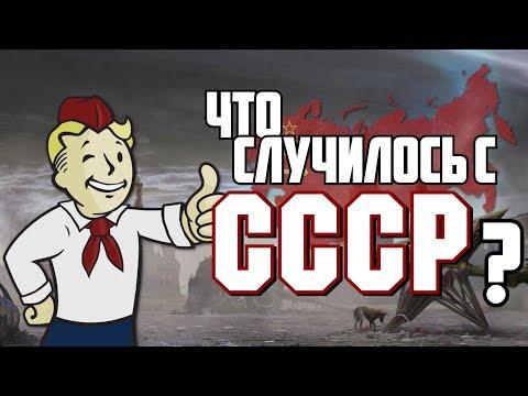 Fallout 4 - Секреты СССР ☭