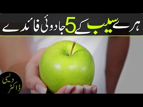 5 megical health benefits of green apple in urdu hindi 2018 | health tips in urdu