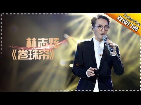 THE SINGER 2017 Terry Lin 《Scarborough Fair》 Ep.8 Single 20170311【Hunan TV Official 1080P】