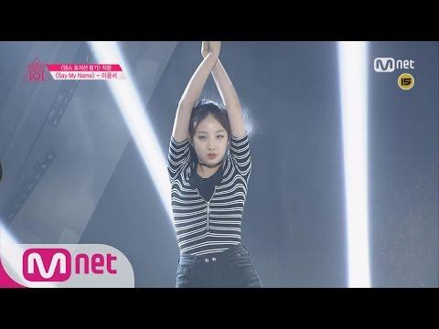 [Produce 101] 1:1 EyecontactㅣLee Yoon Seo - ♬SAY MY NAME @ Position Eval.(DANCE) EP.07 20160304