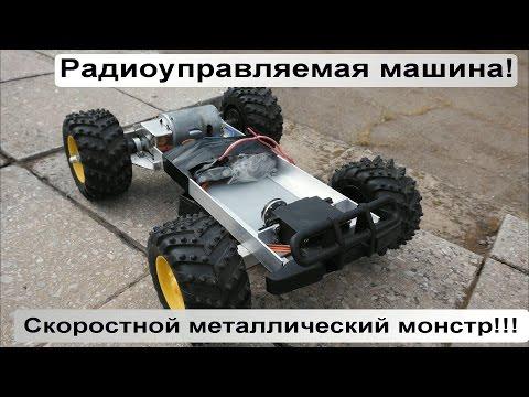 Радиоуправляемая машина авто-монстр - из металла!