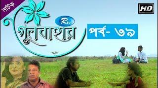 Gulbahar ( Ep - 39 ) | Rtv Drama Serial | Rtv