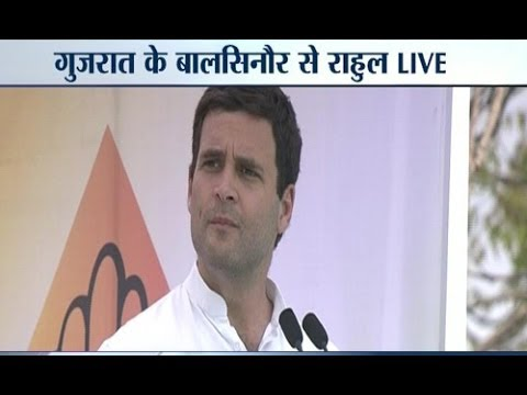 Rahul Gandhi addressing rally in Gujarat (full speech)