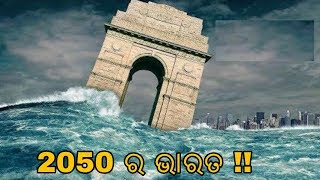 2050 ବେଳକୁ ଭାରତର ଅବସ୍ଥା ଏମିତି ହେବ .. ଦେଖିଲେ ଆଶ୍ଚର୍ଯ୍ୟ ହେଇଯିବେ | Future of India technology