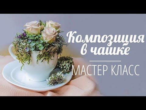 Флористика Как сделать композицию в чашке ( Мастер класс) FLORAL  Design. FLOWER..