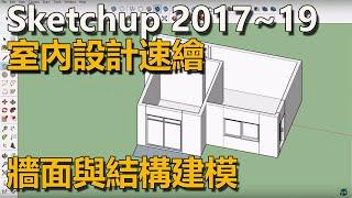 2017 SketchUp 室內設計速繪 牆面與結構建模