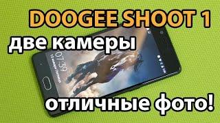 Doogee Shoot 1 - дешевый смартфон с двумя камерами и отличным качеством фото