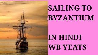 william butler yeats sailing to byzantium analysis