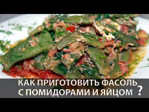 Стручковая фасоль с помидорами и яйцом   Стручковая фасоль в томате рецепт   Ужин на скорую руку