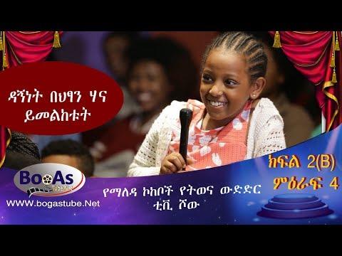 Ethiopia- Yemaleda  Kokeboch Acting TV Show Season 4 Ep 2 B /የማለዳ ኮከቦች ምዕራፍ 4 ክፍል 2B/