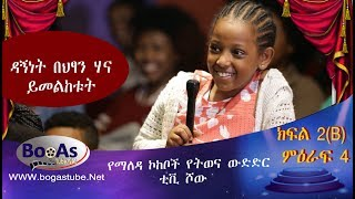 Ethiopia- Yemaleda  Kokeboch Acting TV Show Season 4 Ep 2 B /የማለዳ ኮከቦች ምዕራፍ 4 ክፍል 2B/