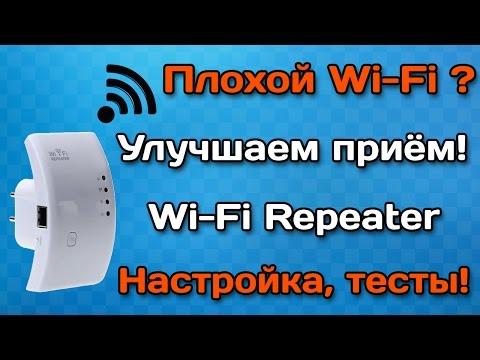 Wi-Fi repeater (ретранслятор) обзор. настройка и тесты. Плохой Wi-Fi? Улучшаем приём!