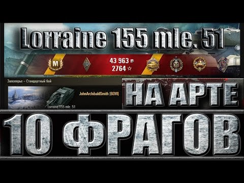 НА АРТЕ 10 ФРАГОВ - ЛОРЕЙН 155 51 (медаль Пула). Заполярье - лучший бой Lorraine 155 mle  51 WoT.