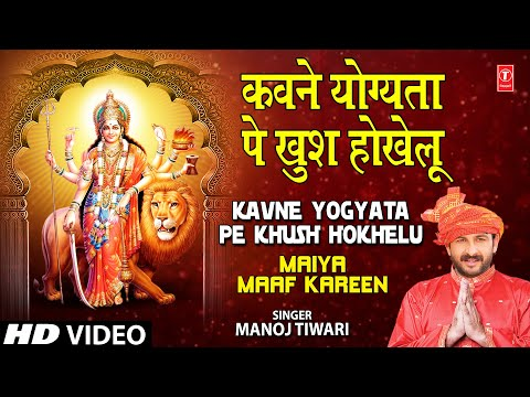 Kavne Yogyata Pe Khush Hokhelu Bhojpuri Devi Geet [full Song] I Maiya Maaf Kareen video
