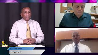 ESAT Bezih Samint Sisay With Dr. Semahegn Gashu and Dr. Yohanes  Fri 06 July 2018