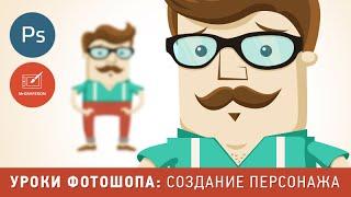 Уроки фотошопа. Создание персонажа в ...: vphotoshop.ru/rdm8uvitqps/urok_5_-kak_sdelat_avatarku_dlya_vk_.html