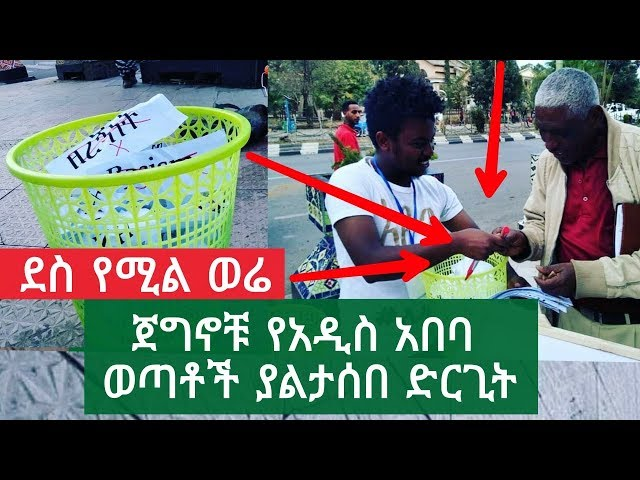 An Amazing Action From Addis Ababa Youths