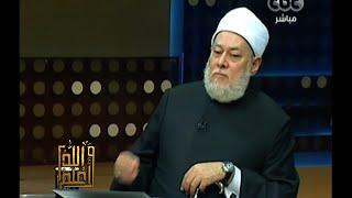 #والله_أعلم | د. علي جمعة : حديث الغرانيق لا وجود له في البخاري