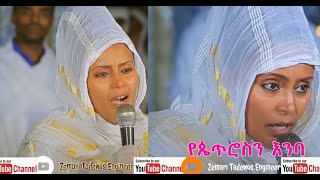 Artist Tigist Girma new mezmur for ethiopian new year ( Ye petrosin enba)