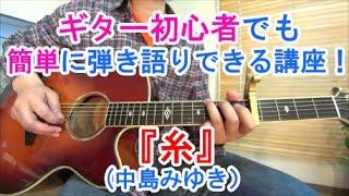 ギター初心者でも名曲【糸/中島みゆき】を簡単コードで弾き語りできる講座!