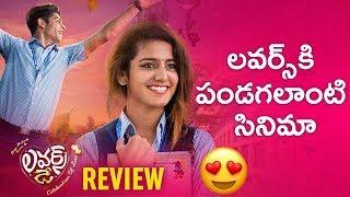 Lovers Day Movie GENUINE REVIEW | Priya Prakash Varrier | 2019 Telugu Movies | Telugu FilmNagar