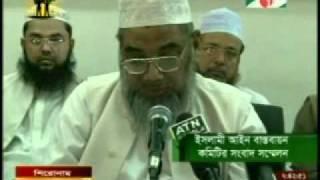 Islamic Foundation Chairman  Bangladesh