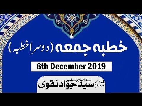 Khutba e Juma (2nd Khutba) - Ustad e Mohtaram Syed Jawad Naqvi - 6th December 2019 [with titles]