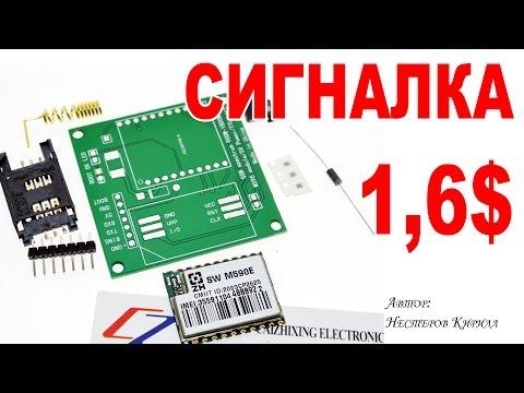 1,6$ за GSM модуль NEOWAY M590 (сборка, подключение, тестирование)