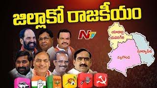 Leaders Political Strategies to Win in Nalgonda District | Jillako Rajakeeyam | Special Focus | NTV
