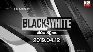 Black & White 12-04-2019