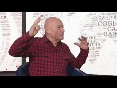 Владимир Познер: Крым и отдали и вернули неправильно / Часть 3
